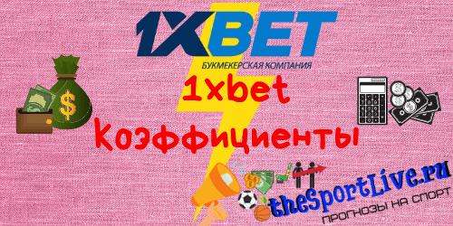 1xbet коэффициенты