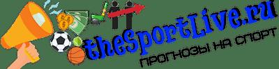 Бесплатные и точные прогнозы на спорт сегодня, спортивные новости на the Sport Live.