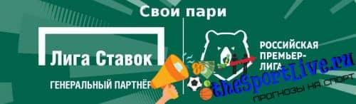 Лига Ставок партнёр РПЛ