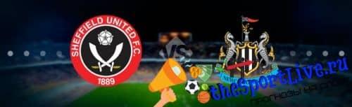 Прогноз на матч Шеффилд Юнайтед — Ньюкасл Юнайтед — 05.12.2019, 21:30