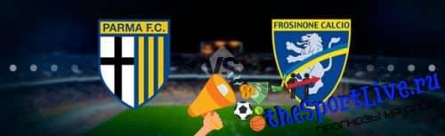 Прогноз на матч Парма — Фрозиноне — 05.12.2019, 19:00