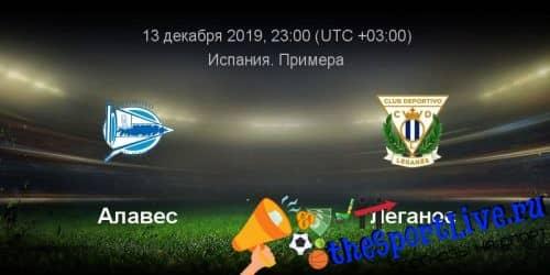 Прогноз на матч Алавес — Леганес — 13.12.2019, 22:00