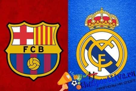 Прогноз на матч Барселона — Реал Мадрид — 18.12.2019, 21:00