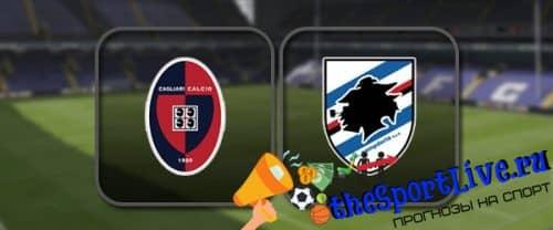 Прогноз на матч Кальяри — Сампдория — 05.12.2019, 22:00