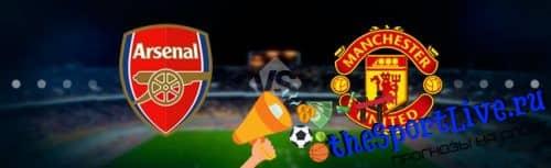 Прогноз на матч Арсенал — Манчестер Юнайтед — 01.01.2020, 22:00