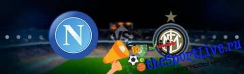 Прогноз на матч Наполи — Интер — 06.01.2020, 21:45