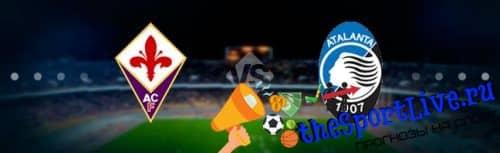 Прогноз на матч Фиорентина — Аталанта — 15.01.2020, 16:00