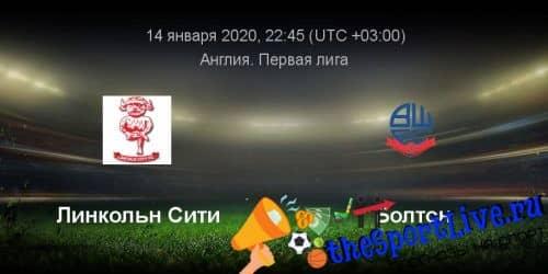 Прогноз на матч Линкольн Сити — Болтон — 14.01.2020, 21:45