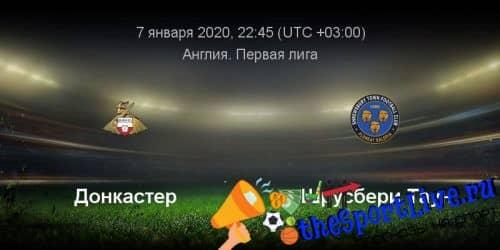 Прогноз на матч Донкастер Роверс — Шрусбери Таун — 07.01.2020, 21:45