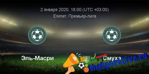 Прогноз на матч Аль-Масри — Смуха — 02.01.2020, 17:00