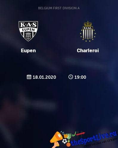 Прогноз на матч Эйпен — Шарлеруа — 18.01.2020, 19:00