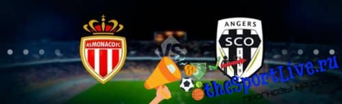 Прогноз на матч Монако — Анже — 04.02.2020, 20:00