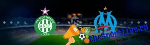 Прогноз на матч Сент-Этьен — Марсель — 05.02.2020, 22:00