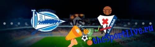 Прогноз на матч Алавес — Эйбар — 07.02.2020, 22:00