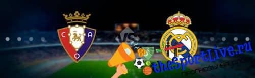 Прогноз на матч Осасуна — Реал Мадрид — 09.02.2020, 17:00