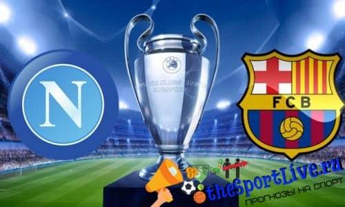 Прогноз на матч Наполи — Барселона — 25.02.2020, 22:00