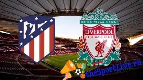 Прогноз на матч Атлетико Мадрид — Ливерпуль — 18.02.2020, 22:00