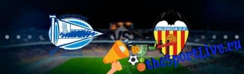 Прогноз на матч Алавес — Валенсия — 06.03.2020, 22:00