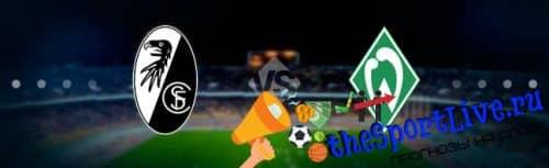 Прогноз на матч Фрайбург — Вердер — 23.05.2020, 16:30