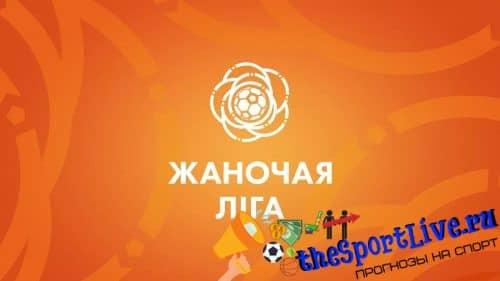 Прогноз на матч Минск — Днепр Могилев — 01.05.2020, 16:00