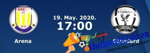 Прогноз на матч Арена — Стандард Минск — 19.05.2020, 20:00