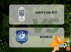Прогноз на матч Энергетик-БГУ — Витебск — 31.05.2020, 16:00