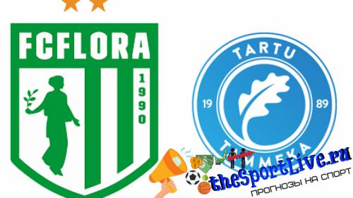 Прогноз на матч Флора — Таммека Тарту — 20.05.2020, 19:30