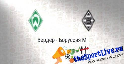 Прогноз на матч Вердер — Боруссия М — 26.05.2020, 21:30