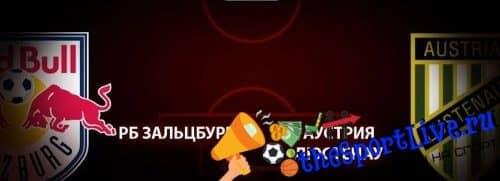 Прогноз на матч Зальцбург — Аустрия Люстенау — 29.05.2020, 21:45