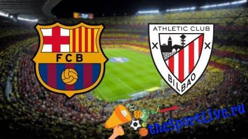 Прогноз на матч Барселона — Атлетик Бильбао — 23.06.2020, 23:00