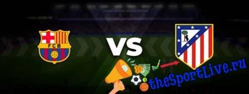 Прогноз на матч Барселона — Атлетико Мадрид — 30.06.2020, 23:00