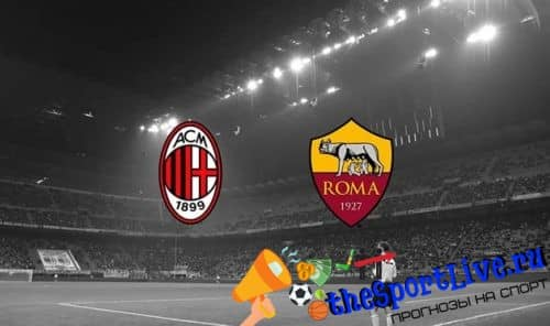 Прогноз на матч Милан — Рома — 28.06.2020, 18:15