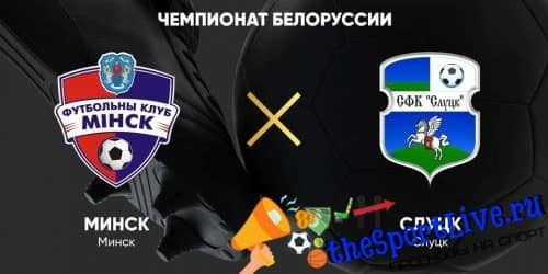 Прогноз на матч Минск — Слуцк — 01.06.2020, 18:00