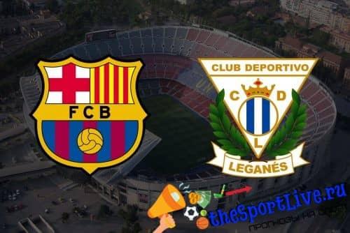 Прогноз на матч Барселона — Леганес — 16.06.2020, 23:00