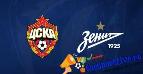 Прогноз на матч ЦСКА — Зенит — 20.06.2020, 19:00