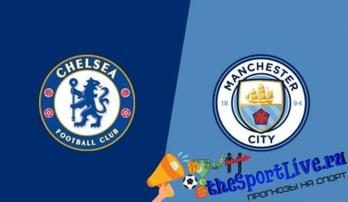 Прогноз на матч Челси — Манчестер Сити — 25.06.2020, 22:15