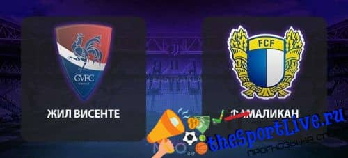Прогноз на матч Жил Висенте — Фамаликан — 09.06.2020, 23:00