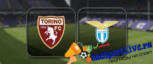 Прогноз на матч Торино — Лацио — 30.06.2020, 20:30
