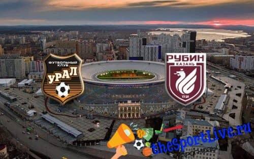 Прогноз на матч Урал — Рубин — 20.06.2020, 14:00