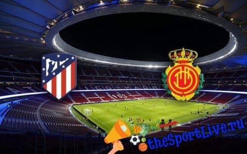 Прогноз на матч Атлетико Мадрид — Мальорка — 03.07.2020, 23:00
