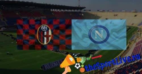 Прогноз на матч Болонья — Наполи — 15.07.2020, 20:30