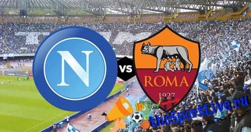 Прогноз на матч Наполи — Рома — 05.07.2020, 22:45