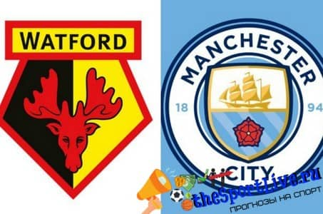 Прогноз на матч Уотфорд — Манчестер Сити — 21.07.2020, 20:00