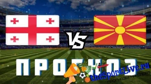 Прогноз на матч Грузия — Северная Македония — 08.09.2020, 19:00
