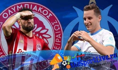 Прогноз на матч Олимпиакос — Марсель — 21.10.2020, 22:00