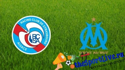 Прогноз на матч Страсбур — Марсель — 06.11.2020, 23:00