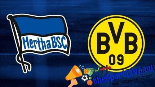 Прогноз на матч Герта — Боруссия Дортмунд — 21.11.2020, 22:30