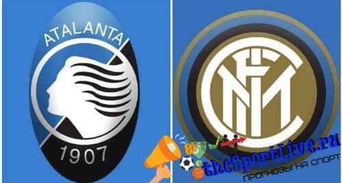 Прогноз на матч Аталанта — Интер — 08.11.2020, 17:00