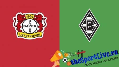 Прогноз на матч Байер — Боруссия М — 08.11.2020, 20:00