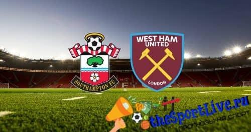Прогноз на матч Саутгемптон — Вест Хэм — 29.12.2020, 21:00